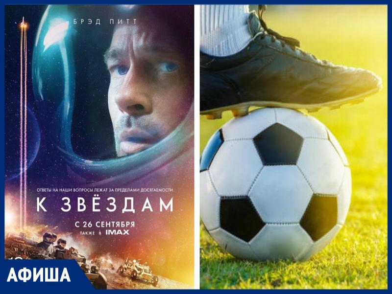 Закрытие сезона по мини-футболу и новый голливудский фантастический фильм ожидают морозовчан уже на этой неделе