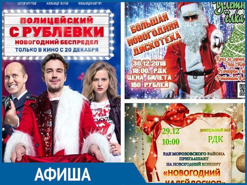 Карнавальный пробег, дискотека, концерт и долгожданные кино-новинки: неделя в Морозовске будет насыщенной