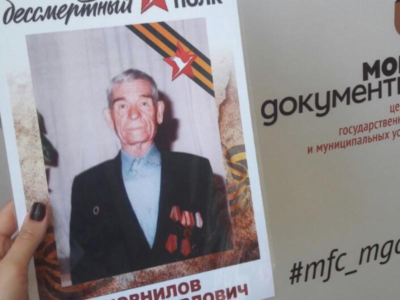 Фотографии участников ВОВ для шествия «Бессмертного полка» можно распечатать бесплатно во всех МФЦ Ростовской области