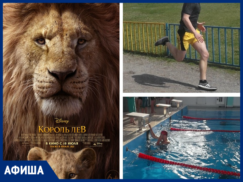 Соревнования пловцов и легкоатлетов: приходи поддержать спортсменов Морозовска
