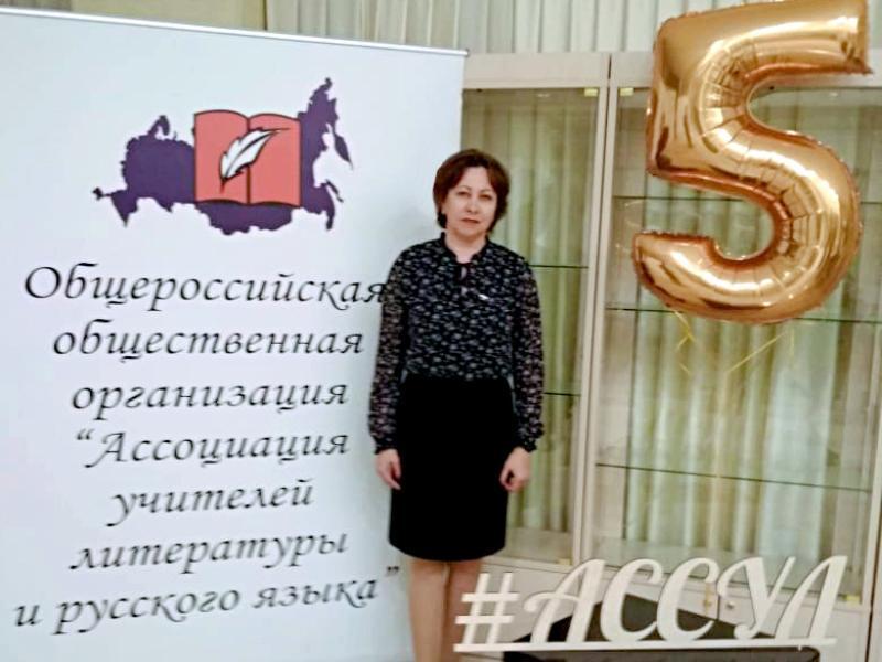 Преподаватель из Морозовска получила благодарность на съезде Общероссийской организации АССУЛ в Москве