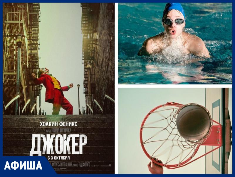 Новый остросюжетный триллер и районные соревнования по плаванию: куда сходить в Морозовске на этой неделе