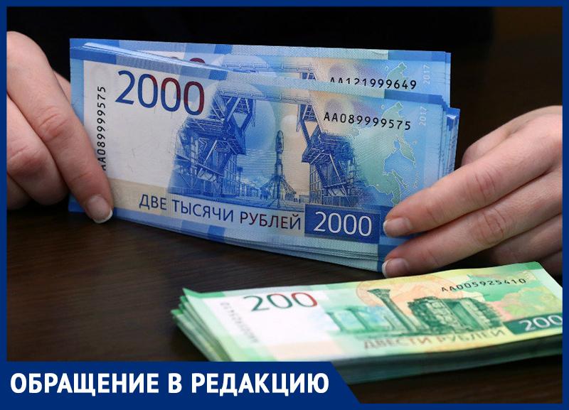 Жители ДОС заплатили за отопление две тысячи, а «Тексера» - 150 рублей, - морозовчанка
