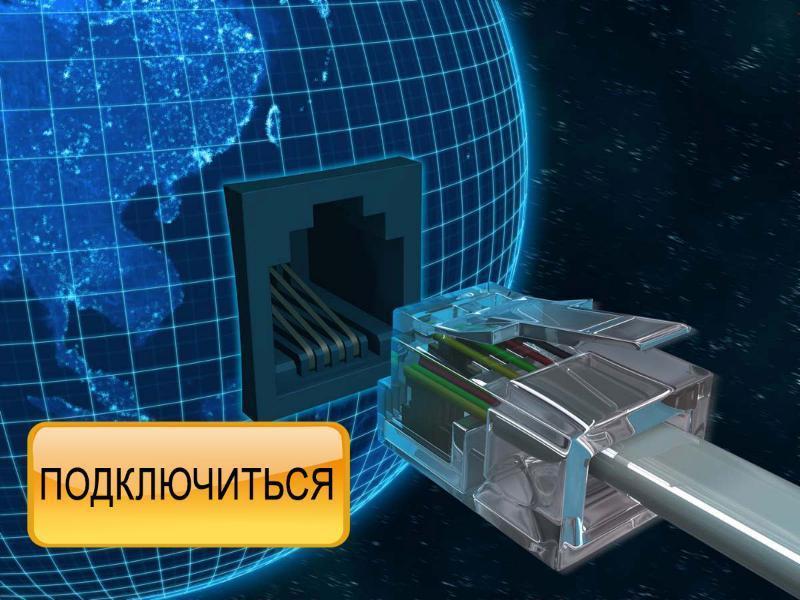 «Орбита» сообщила о продлении супер акции «Подключение к Интернету за 2500 рублей»