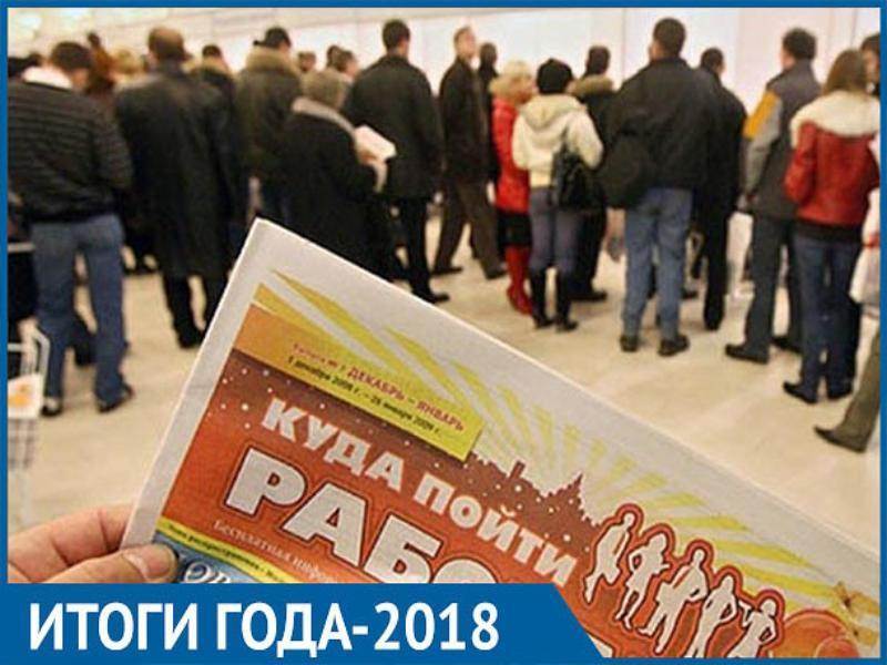 Количество безработных в Морозовске увеличилось на 6,5%: итоги 2018 года