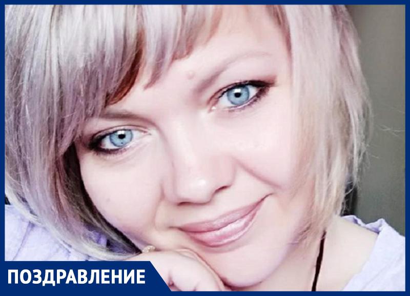 Поздравляем с Днем рождения журналиста «Блокнот Морозовск» Марину Лехман