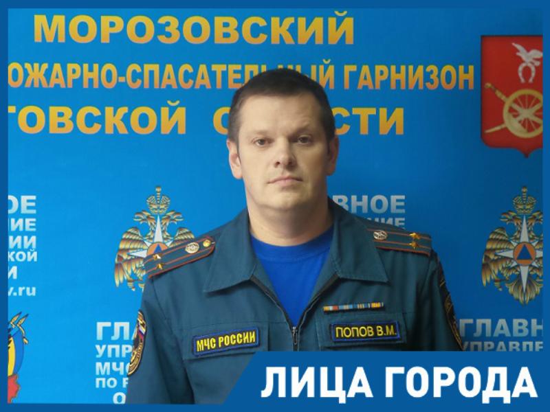 Гибель людей - это самое тяжелое в нашей профессии, - начальник пожарно-спасательного гарнизона Морозовска