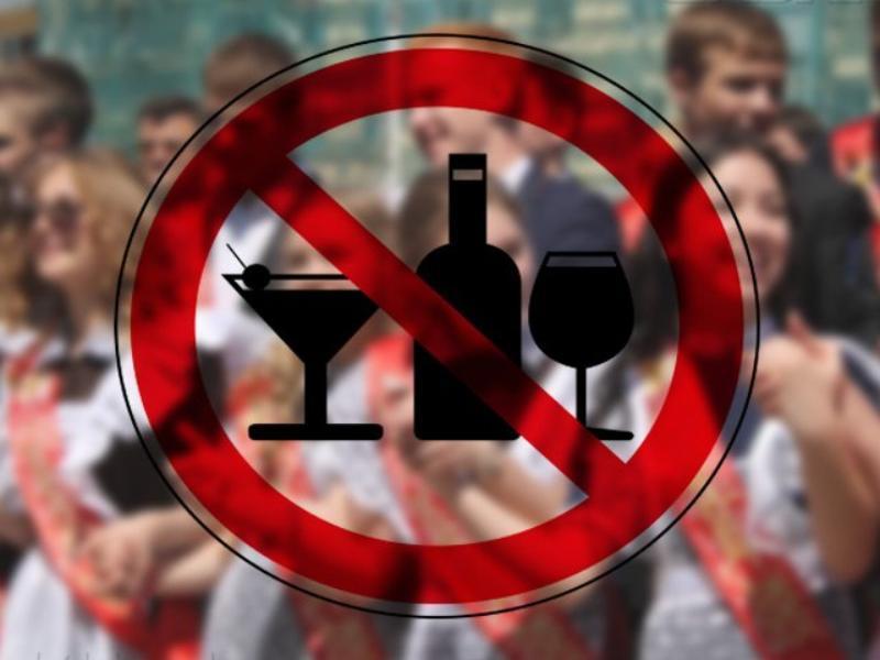 Морозовчан предупредили о запрете на продажу алкоголя в дни проведения последних звонков