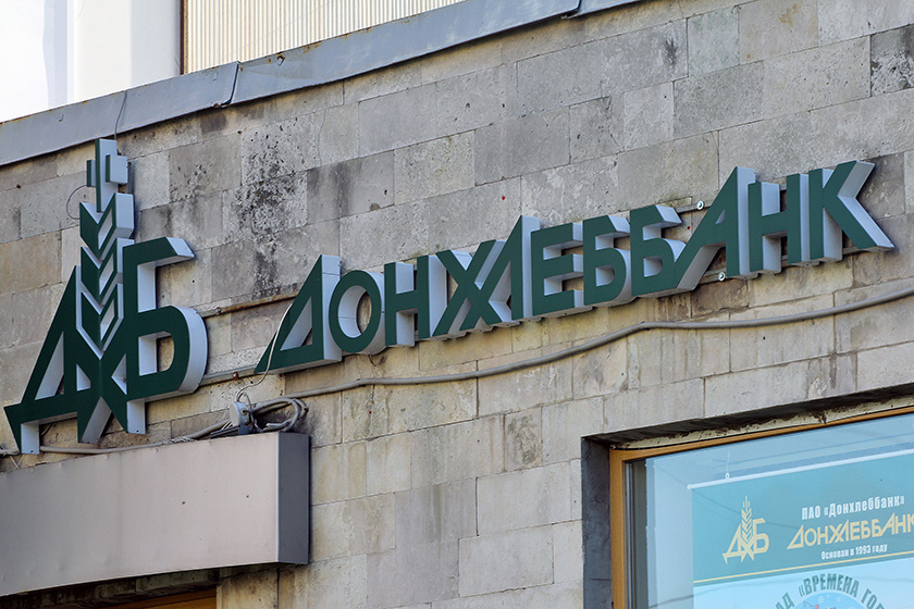 «Донхлеббанк» лишился лицензии: многие морозовчане остались перед Новым годом без денег