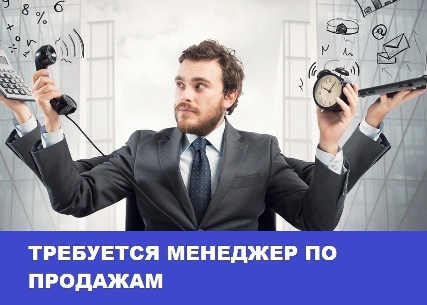 Требуется менеджер по продажам в Морозовске
