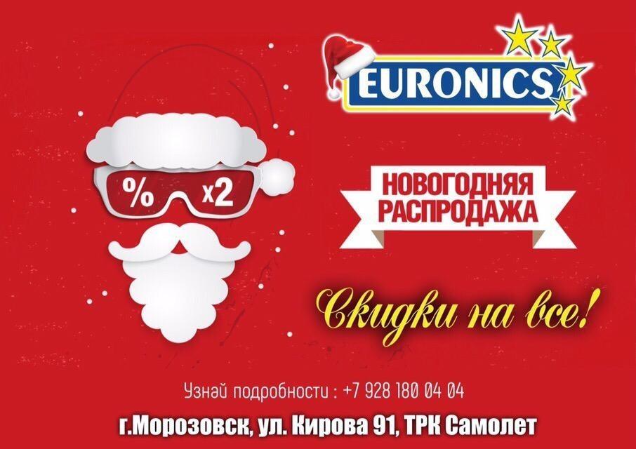 Успей на новогоднюю распродажу в Euronics!