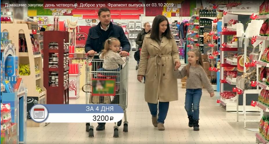 3200 рублей потратила семья экс-морозовчанки на еду в передаче «Доброе утро»