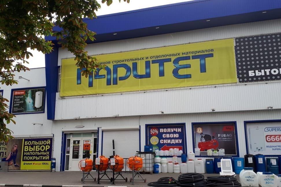 Только 15 ноября скидки 30%: ночная распродажа в магазине «Паритет»