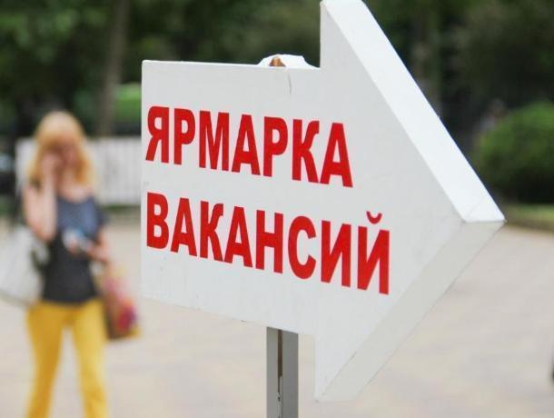 Ярмарку вакансий проведут в центре занятости населения Морозовского района