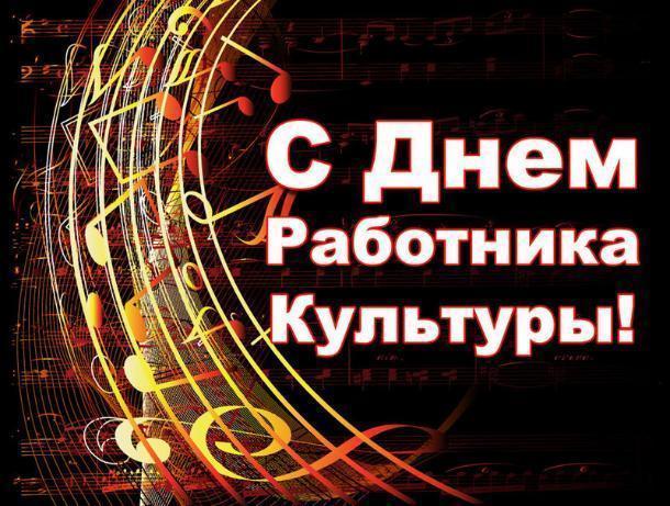 Поздравляем работников культуры Морозовского района  с профессиональным праздником