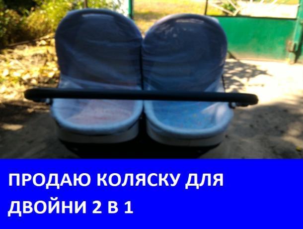 Продается коляска для двойни в отличном состоянии