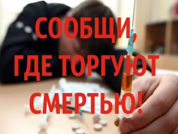 Морозовчанам предложили принять участие во всероссийской антинаркотической акции