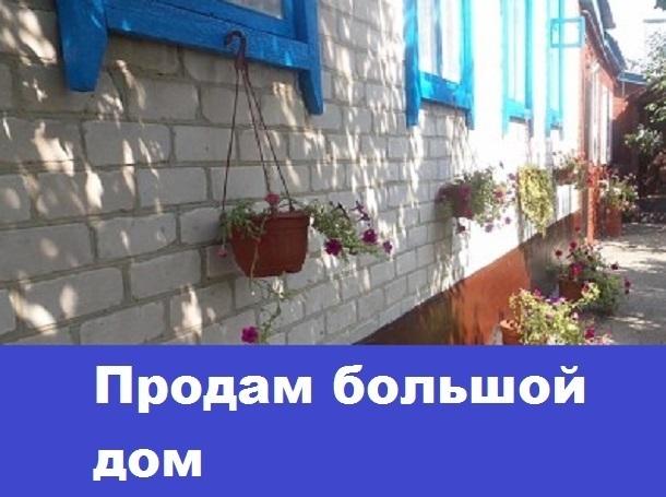 Продается уютный дом в Морозовске со всеми удобствами