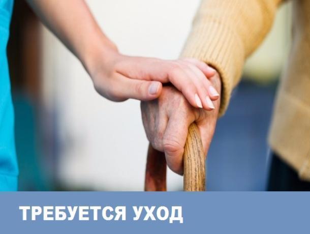 Требуется уход за пожилой женщиной с проживанием