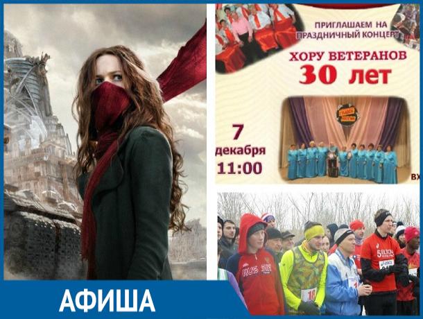 Праздничный концерт к юбилею народного хора или новый фантастический фильм: куда сходить в Морозовске на этой неделе