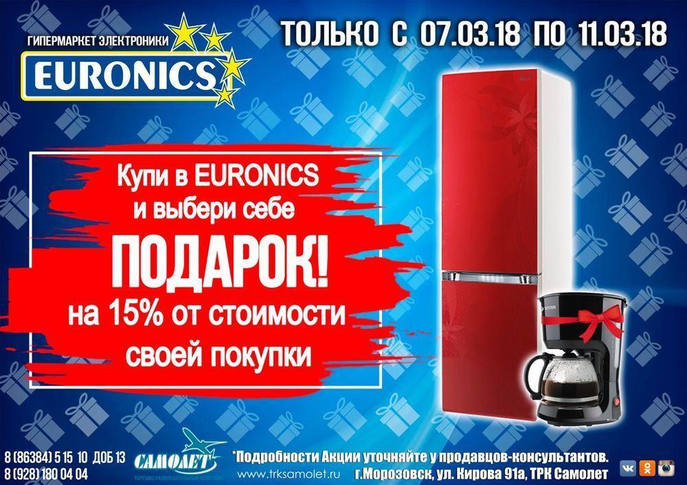 EURONICS дарит реальные подарки к 8 марта