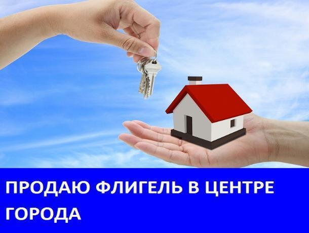 Продается флигель в центре Морозовска