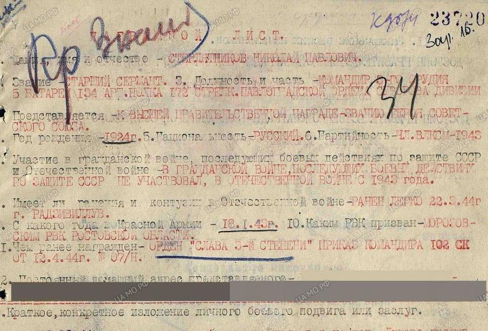 Герой без награды: Морозовчанин нашел наградной лист Николая Стерлятникова