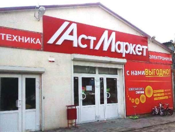 Скидка до 30% на следующую покупку: магазин «АстМаркет» объявил акцию «Дарить подарки выгодно!»