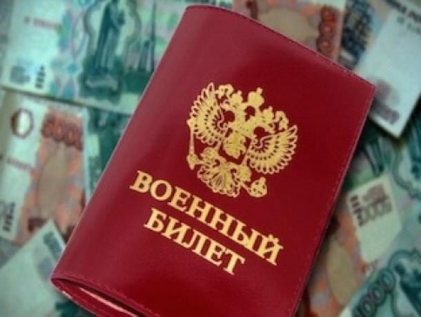 Военного комиссара в Морозовске обвинили во взятках