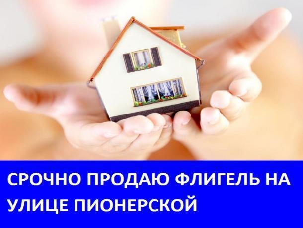 Продается флигель на улице Пионерской в Морозовске