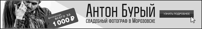 Anton-Buri_785х115_02.jpg