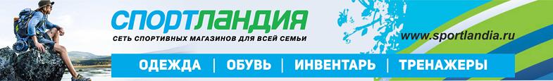 sportlandiya_785kh115.jpg